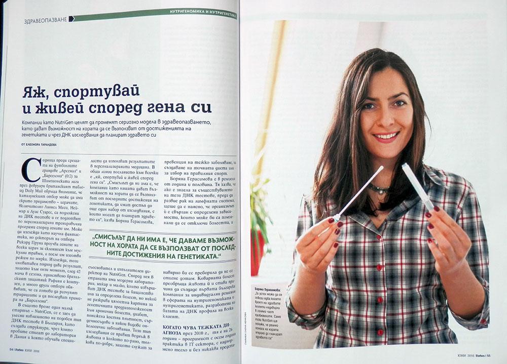 """Боряна Герасимова за сп. Forbes - """"Яж, спортувай и живей според гена си"""""""