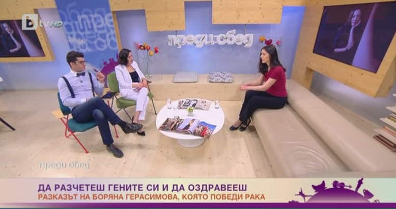 """Боряна Герасимова в """"Преди обед"""" по bTV"""
